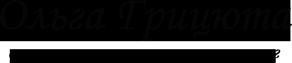 Грицюта - логотип